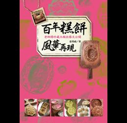 百年糕餅  風華再現──老師傅珍藏木模技藝大公開