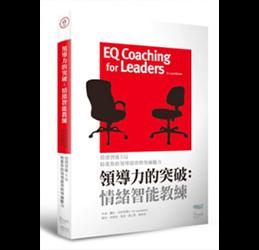 領導力的突破:情緒智能教練